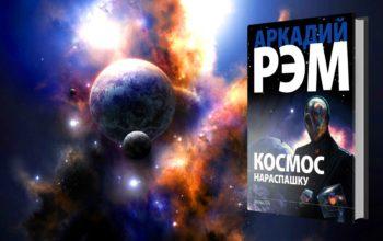 Роман «Космос нараспашку»